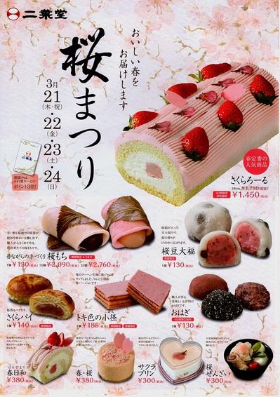 2019桜まつり表.jpg