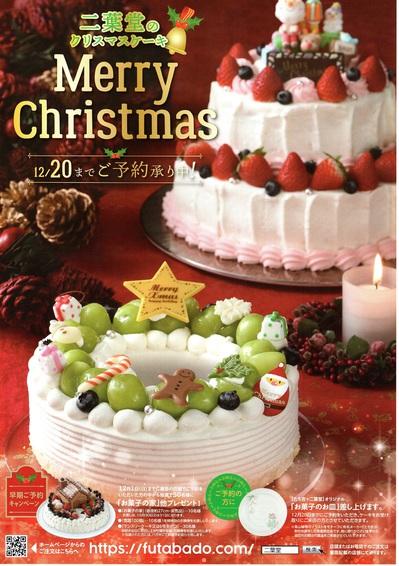 2019クリスマス表.jpgのサムネイル画像