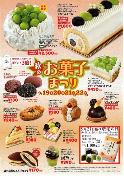 2020年秋のお菓子祭り2p.jpg