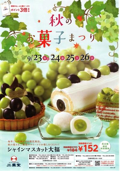 2021年秋のお菓子祭り1p.jpg