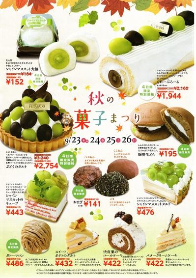 2021年秋のお菓子祭り2p.jpg