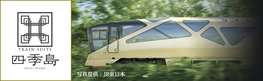 多宝梅(TRAIN SUITE 四季島)