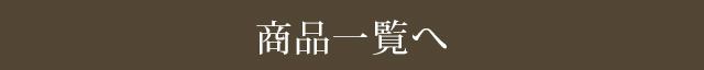 二葉堂の販売商品一覧へ進まれる方は、こちらをクリックしてください。