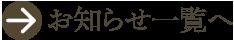 二葉堂からのお知らせ一覧へ進まれる方は、こちらをクリックしてください。