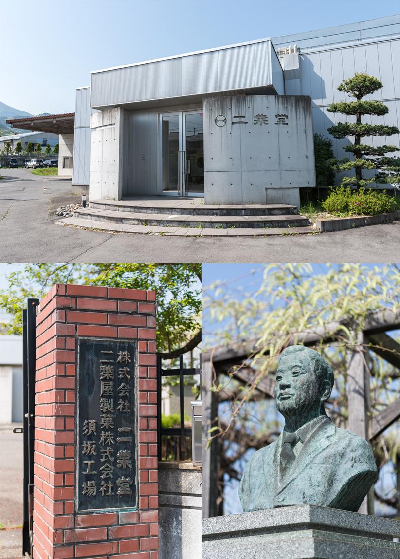株式会社 二葉堂(本社)