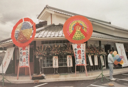 かれん亭 須坂店開店(現二葉堂須坂店)