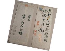 皇太子殿下お買い上げの宮内省会計課封書