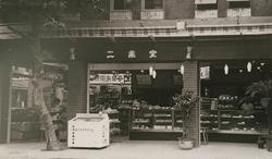 二葉堂 吉田本店