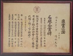 第9回全国菓子飴大博覧会 名誉金賞牌(棹カステーラ)