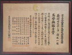 第15回全国菓子大博覧会(名古屋市)名誉無鑑査賞(長崎カステラ)
