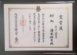第21回全国菓子大博覧会(松江市)内閣総理大臣賞(何丸)