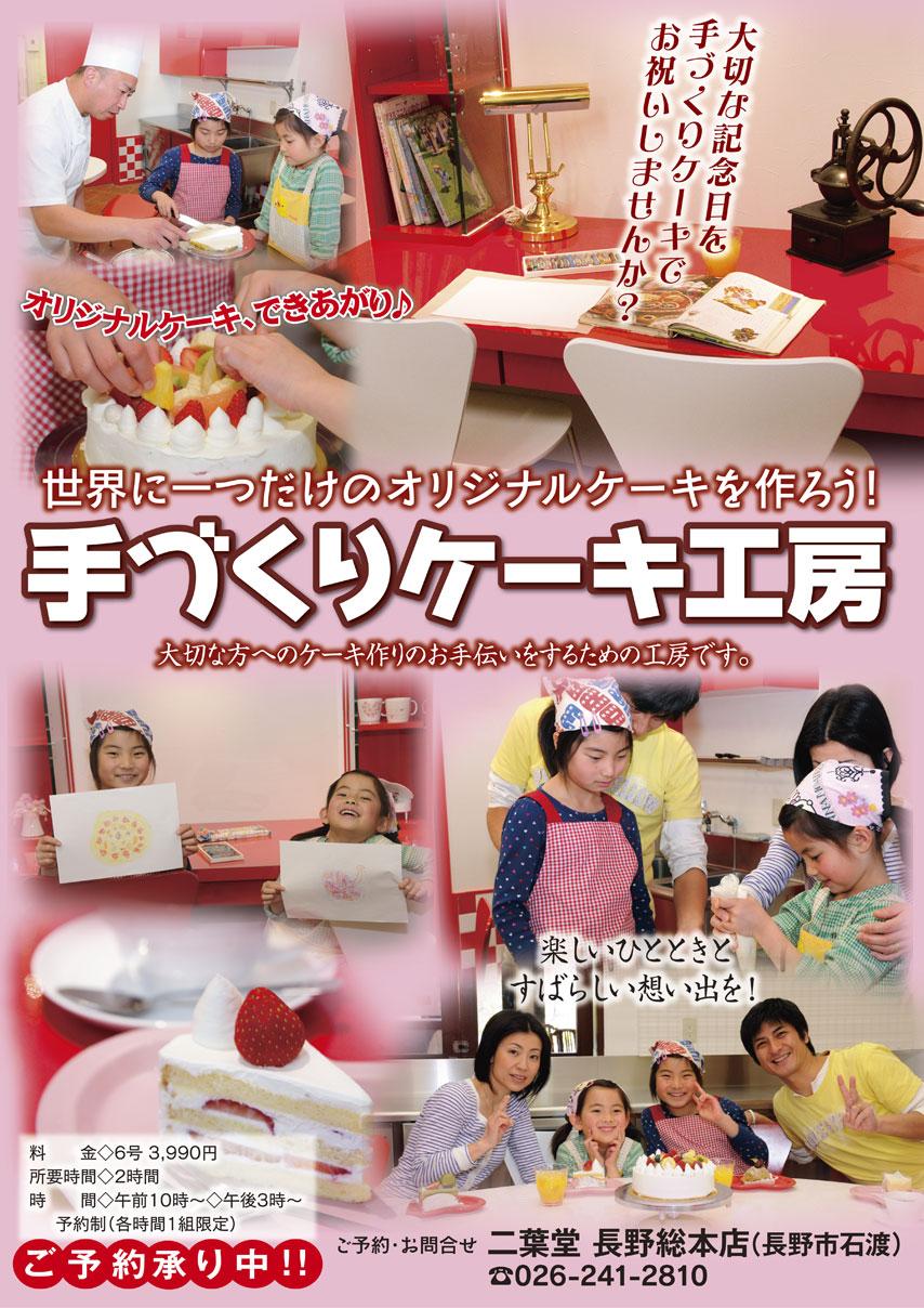 長野で手作りケーキ体験