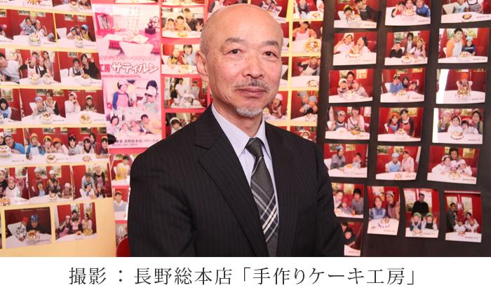 (株)二葉堂 代表取締役社長 清水基弘
