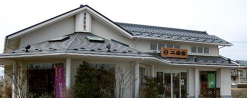 二葉堂 篠ノ井店