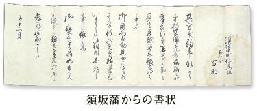 須坂藩からの書状