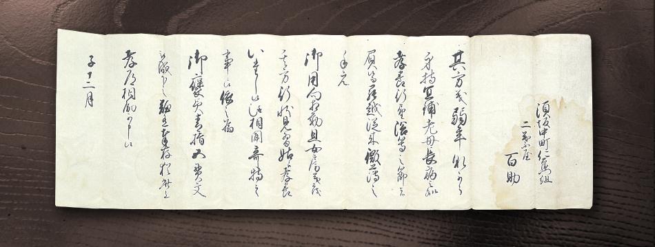 須坂藩書状